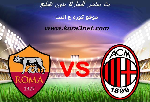 موعد مباراة ميلان وروما بث مباشر بتاريخ 28-06-2020 الدوري الايطالي