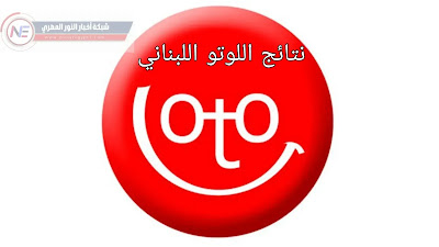 ظهرت حالا | نتائج سحب اللوتو اللبناني الاصدار رقم 1898 اليوم الخميس 6 أيار 2021 مع الاعلامي زيد - Lotto.Lebanon