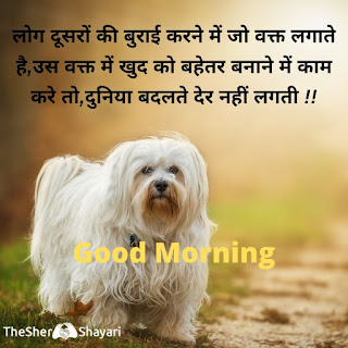 good morning hindi quotes pictures free download