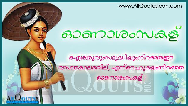 Onam Wishes In Malayalam-Best Onam Wishes-Nice Onam Wishes-Onam HD Wallpapers- Onam Wishes In Malayalam-Onam HD Wallpapers With Quotes-Onam2015 Onam Information Images-Nice Malayalam-Onam Pictures With Malayalam Quotes-Onam Imaportance-Onam Celebrations-Onam Kerala Kerala's Festival-Onam HD Wallpapers-Onam HD Wide Wallpapers-Onam 1080p Wallpapers-Onam Wishes In Malayalam-Onam Ashamshagal-Onam HD Wallpapers-Onam Festival Wallpapers-Onam Information-Best Onam HDWallpapers