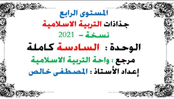 جذاذات الوحدة السادسة  كاملة مرجع واحة التربية الإسلامية للمستوى الرابع ابتدائي