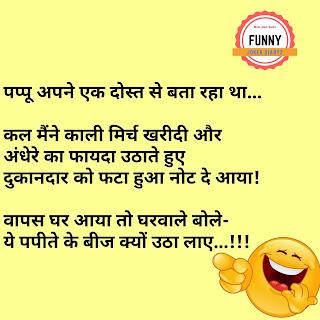 funny chutkule hindi