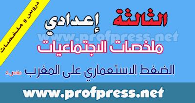 ملخص-آخر-جيد-لدرس-الضغط-الاستعماري-على-المغرب-للسنة-الثالثة-إعدادي.png