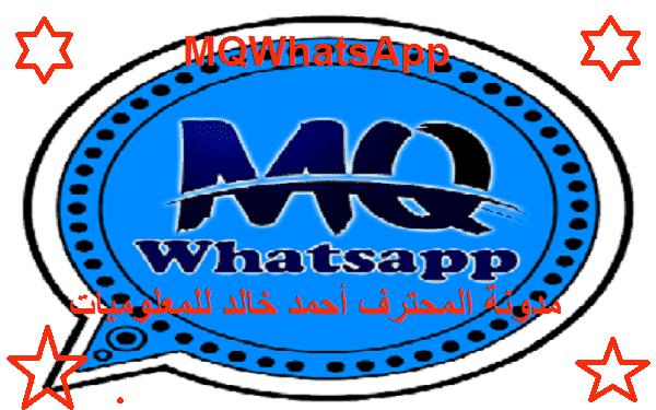 تحميل واتساب موسى قيقب MQWhatsApp الازرق ( اخر اصدار )