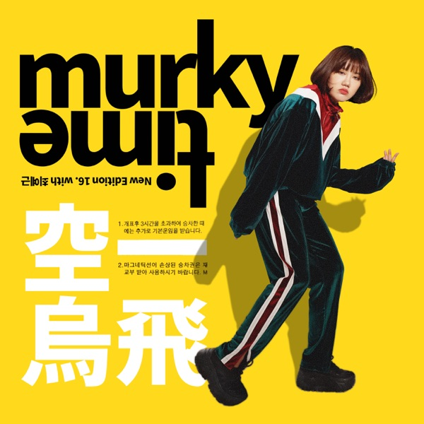 015B & Choi Yegeun – Murky Time – Single