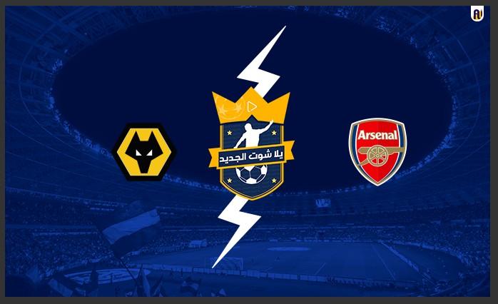 مشاهدة مباراة آرسنال وولفرهامبتون بث مباشر اليوم 29 / نوفمبر / 2020 في الدوري الانجليزي