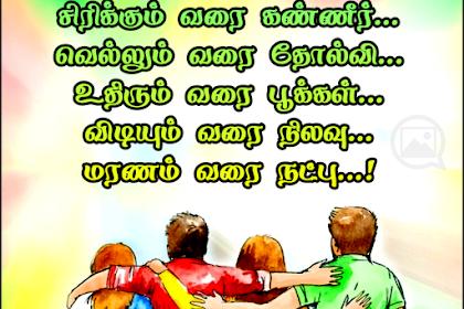 நட்பு... Natpu Tamil Quote With Image...