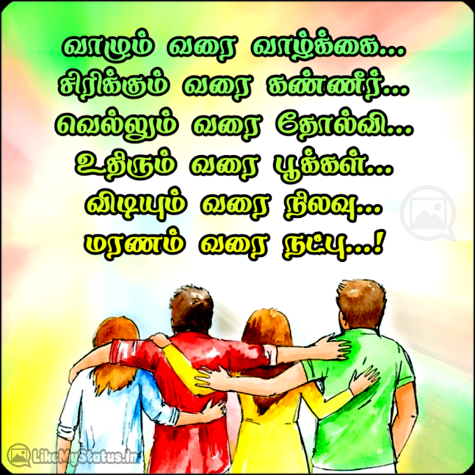நட்பு... Natpu Tamil Quote With Image...