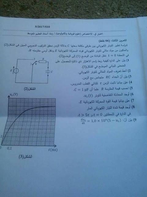 موضوع الفيزياء لمسابقة اساتذة الطور المتوسط 2017