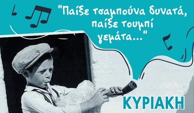 """Μουσικοχορευτική εκδήλωση: """"Παίξε τσαμπούνα δυνατά, παίξε τουμπί γεμάτα..."""" από την """"Ελληνική Παράδοση"""""""