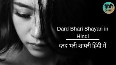 Dard Bhari Shayari in Hindi