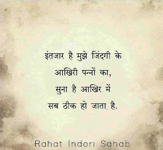 sad shayari rahat indori