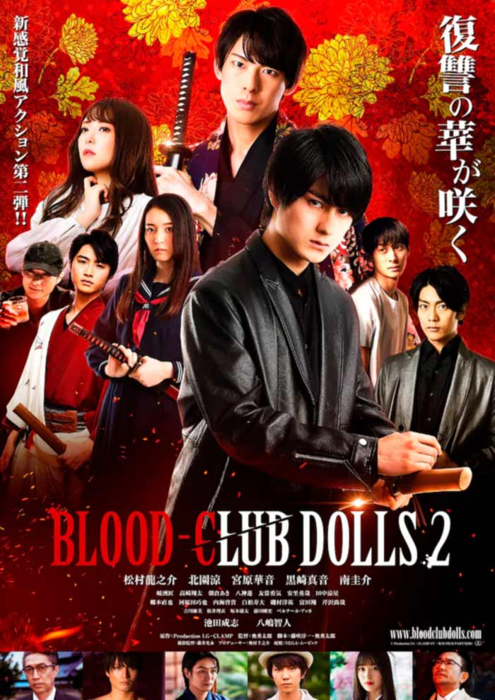 Blood-Club Dolls 2 (Blood-C live-action) film - Shutaru Oku - poster