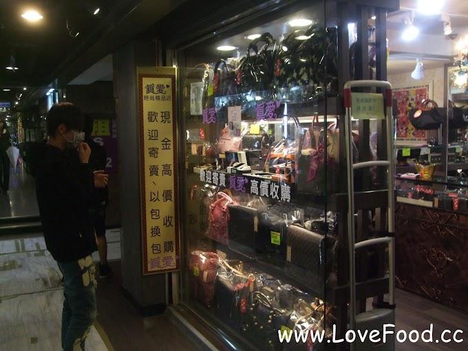 台北萬華-西門新宿@西門町-名牌包收購 衣服與飾品店家-Shinjuku Plaza