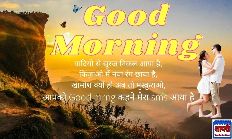Good Morning Hindi Photos Download-Suprabhat Shayari Images