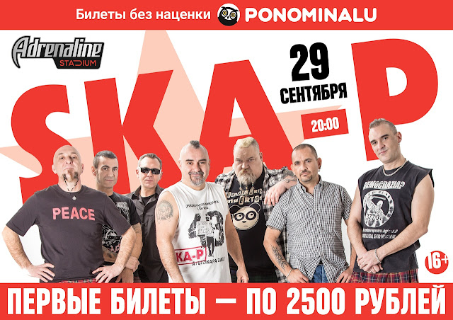 Ska-P в клубе Adrenaline Stadium