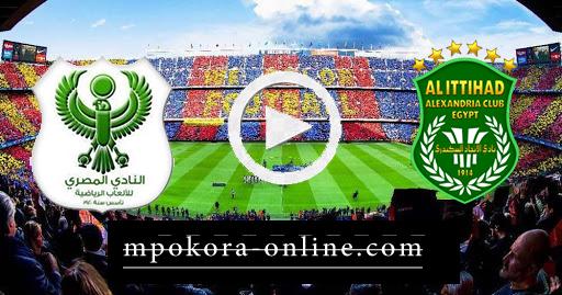 مشاهدة مباراة الاتحاد السكندري والمصري البورسعيدي بث مباشر كورة اون لاين 12-10-2020 الدوري المصري