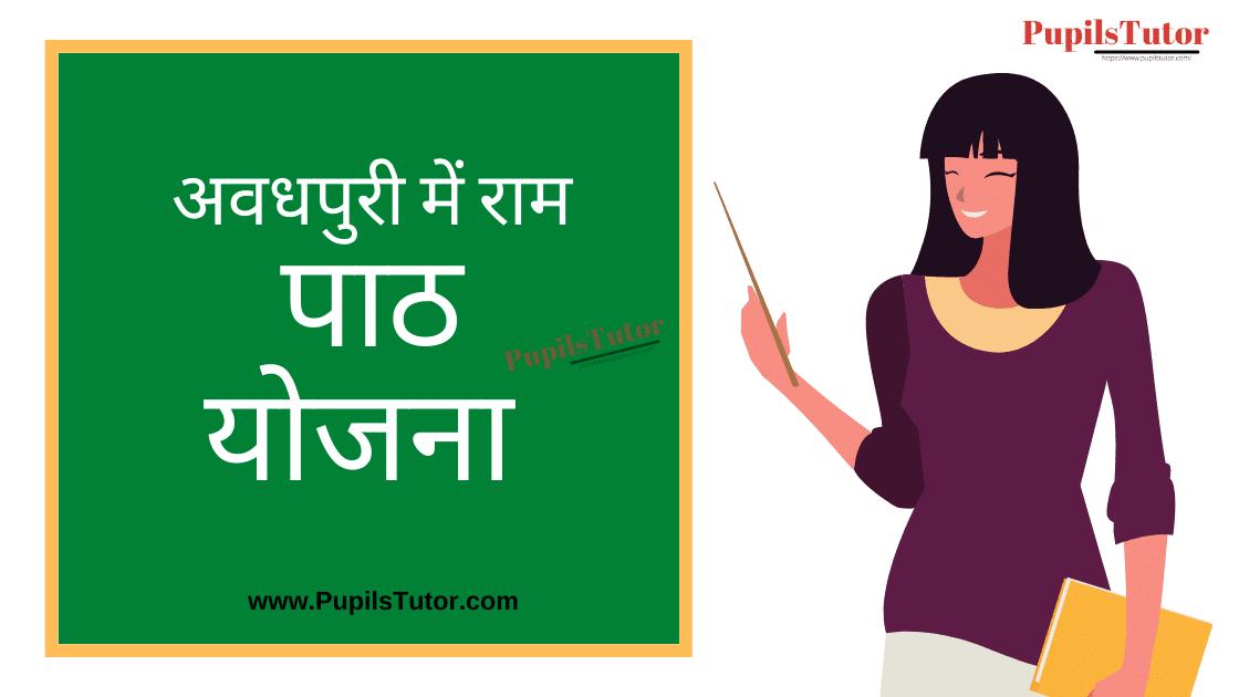 Awadhpuri Me Ram Bal Ramkatha Lesson Plan in Hindi for B.Ed/DELED | अवधपुरी में राम पाठ योजना | Awadhpuri Me Ram Bal Ramkatha Lesson Plan |  Bal Ramkatha Lesson Plan | Ram Lesson Plan