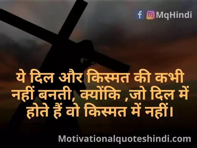 Sad Destiny Quotes In Hindi