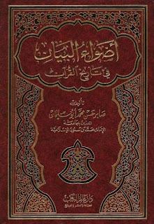 تحميل أضواء البيان في تاريخ القرآن - صابر حسن محمد أبو سليمان pdf