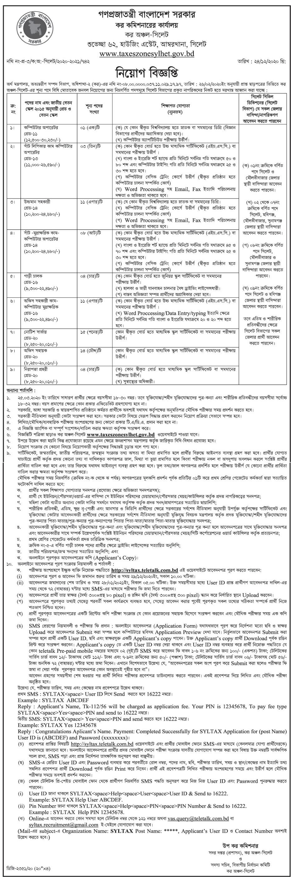 Taxes-Zone-Sylhet-Job-Circular