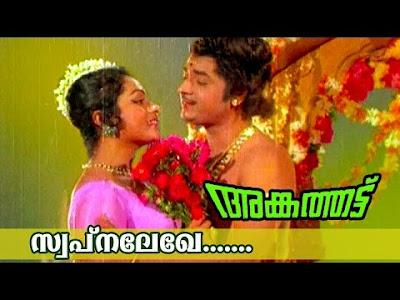 Malayalam song swapnalekhe ninte swayamvarapanthalil