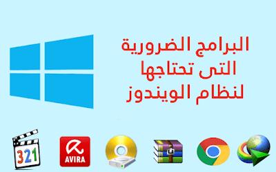 أهم البرامج التي تحتاجها فى نظام الويندوز