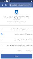 طريقة فحص حسابك على الفيسبوك إذا كان مخترق أم لا