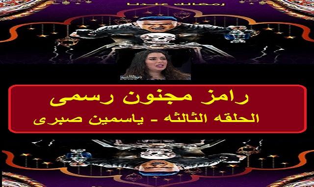 رامز مجنون رسمى - شاهد الحلقه الثالثه مع ياسمين صبرى