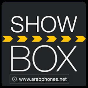 تحميل Show Box لمشاهدة الافلام على اندرويد مجانا