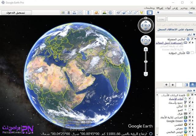 تحميل برنامج جوجل ايرث عربي