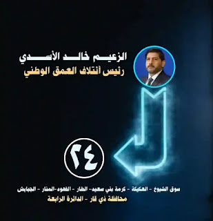 المرشح الاستاذ خالد الاسدي رئيس ائتلاف العمق الوطني