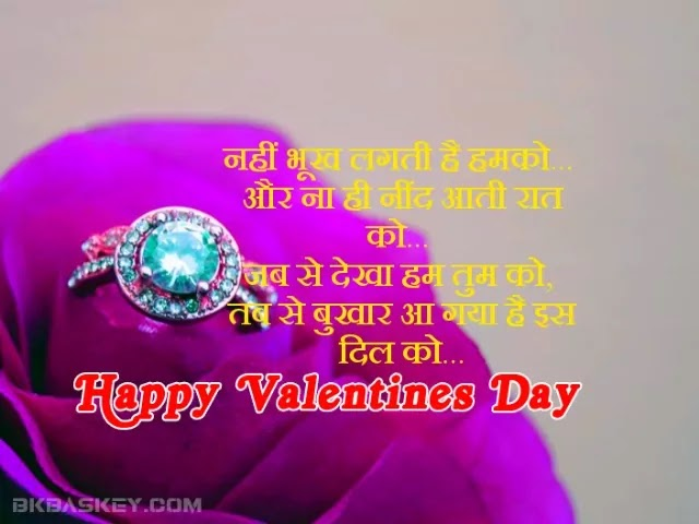 Valentine Day Shayari for Wife in Hindi   Valentine Day Shayari for Boyfriend in Hindi