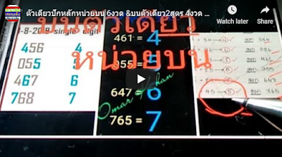 Thai lottery sure win tips ok Facebook group tip 01 August 2019