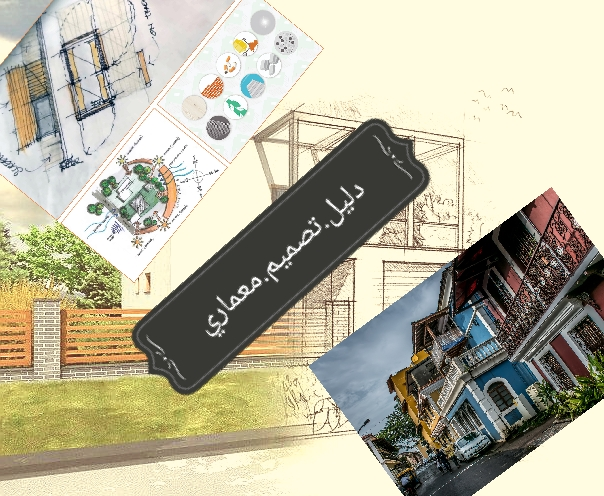 الدليل الأساسي للتصميم المعماري - أساسيات التصميم المعماري الجيد