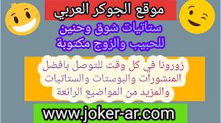 ستاتيات شوق وحنين للحبيب والزوج مكتوبة 2019 منشورات وعبارات اشتياق وحنين - الجوكر العربي