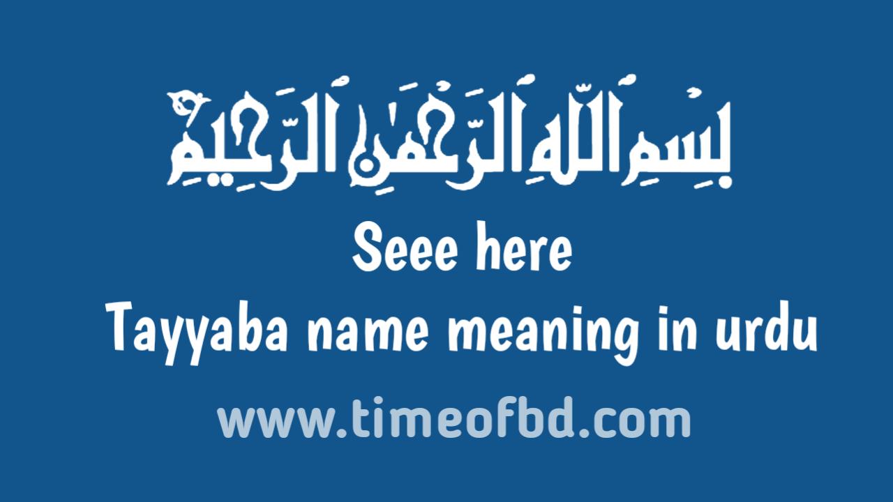 Tayyaba name meaning in urdu, اردو میں طیبہ کے معنی ہیں