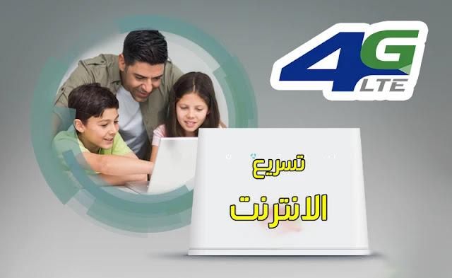 طريقة زيادة سرعة الأنترنت 4G إتصالات الجزائر و الدول العربية