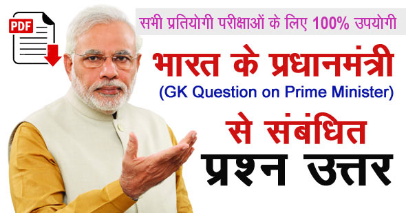 gk question on prime minister