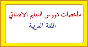 ملخصات وقواعد مادة اللغة العربية للتعليم الابتدائي