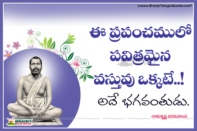 Here is Telugu New Ramakrishna Paramahamsa Wallpapers and Quotations Images, Best popular telugu Ramakrishna Paramahamsa Sayings, Telugu Latest Ramakrishna Paramahamsa Saying on Pictures Best Thoughts online, Ramakrishna Paramahamsa Jayanti Telugu Quotations and Messages, Top Famous Telugu Ramakrishna Paramahamsa Wallpapers.