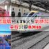 吉隆坡搭ETS火车到新加坡,全程只要RM58!