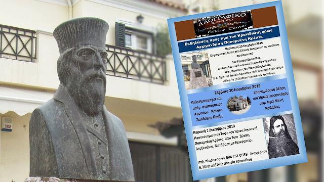 Ο Δήμος Ερμιονίδας τιμά τον Κρανιδιώτη ήρωα Παπαρσένη Κρέστα με τριήμερες εκδηλώσεις