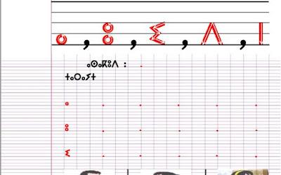 Tasdlist كراسة الخط للأمازيغية المستوى الأول و الثاني