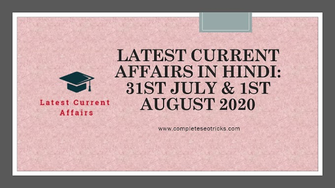 Latest Current Affairs in Hindi: 31st July and 1st August 2020