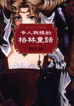 《令人戰慄的格林童話》封面