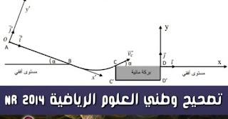 تصحيح الإمتحان الوطني علوم رياضية 2014
