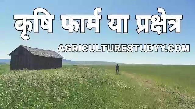 कृषि फार्म या प्रक्षेत्र किसे कहते है अर्थ एवं परिभाषा, फार्म क्या है, agriculture farm in hindi, farm in hindi, कृषि फार्म के प्रकार एवं विशेषताएं,