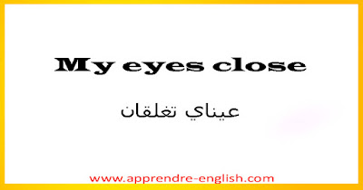 My eyes close    عيناي تغلقان