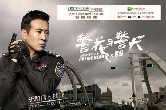 phim nữ cảnh sát và khuyển cảnh trọn bộ